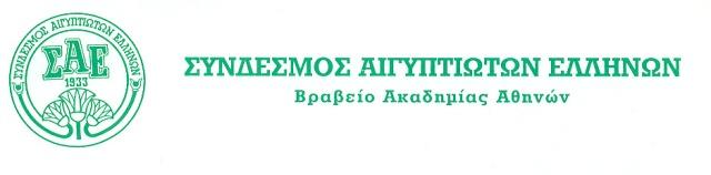 ΛΟΓΌΤΥΠΟ Σ.Α.Ε