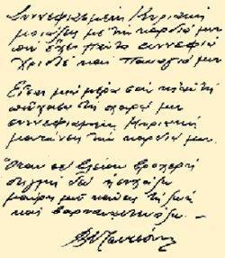 Συννεφιασμένη Κυριακή, χειρόγραφο του Τσιτσάνη