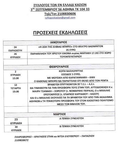 Πρόγραμμα Εκδηλώσεων 16-1-14
