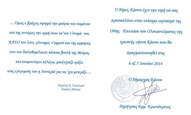 ΠΡΟΣΚΛΗΣΗ ΟΛΟΚΑΥΤΩΜΑΤΟΣ-2