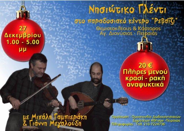 ΝΗΣΙΩΤΙΚΟ ΓΛΕΝΤΙ 27 ΔΕΚ 2014
