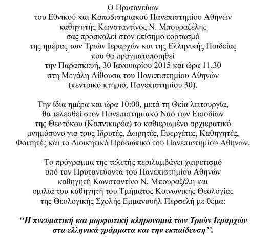 Prosklisi_Teletis_Trion_Ierarxon