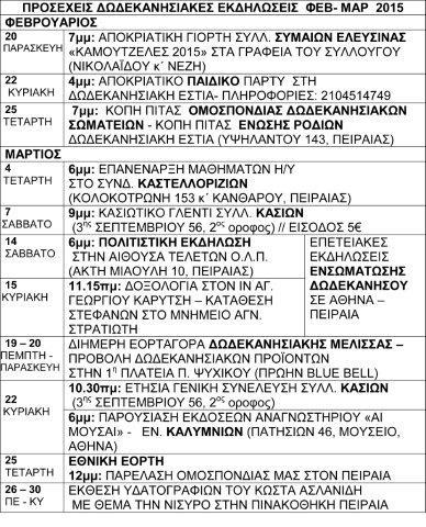 ΠΡΟΓΡΑΜΜΑ ΕΚΔΗΛΩΣΕΩΝ  ΦΕΒ-ΜΑΡ 15 (2)