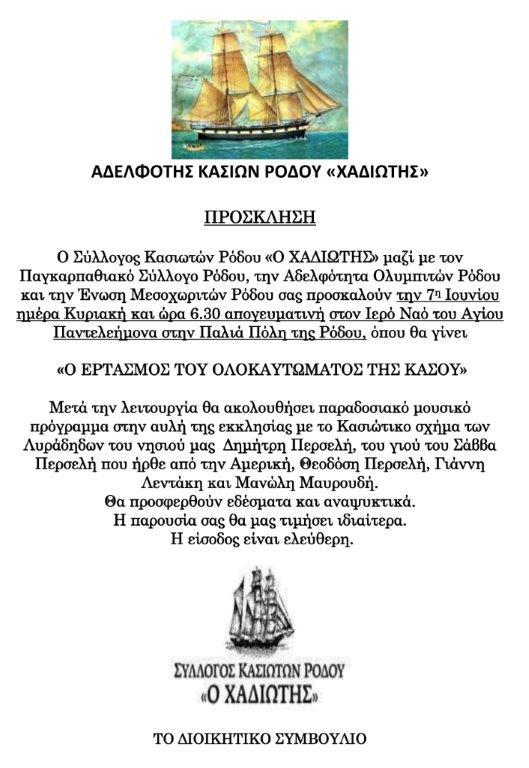 ΑΔΕΛΦΟΤΗΣ ΚΑΣΙΩΝ - ΟΛΟΚΑΥΤΩΜΑ