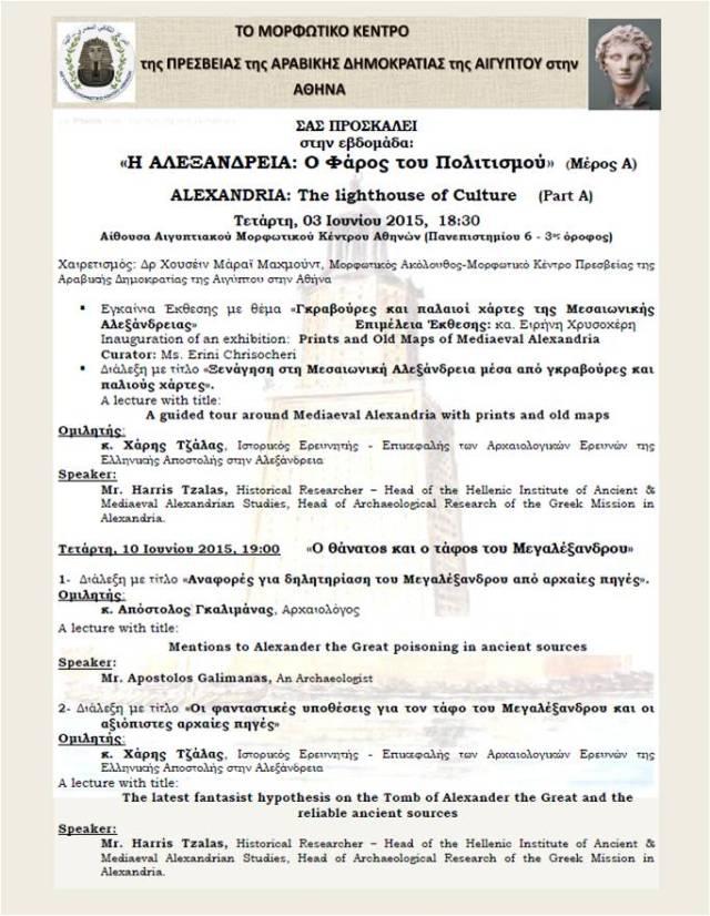 Invitation.gr