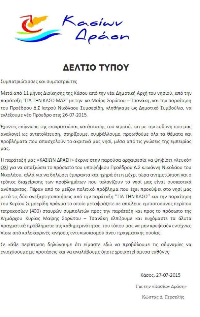 deltio typoy