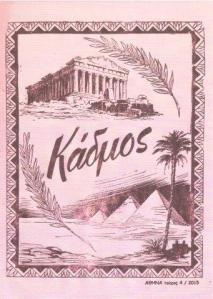 kadmos-1