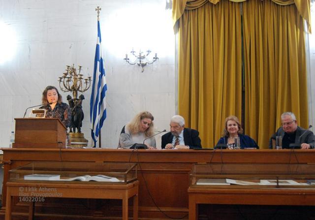 Η κ. Τίνα Κουτλάκη στο βήμα του μεγάρου της Παλαιάς Βουλής