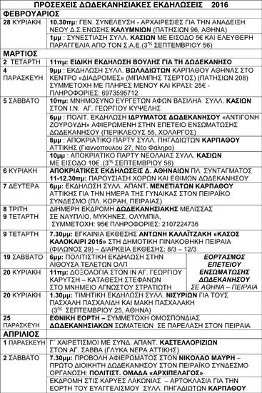 ΠΡΟΓΡΑΜΜΑ ΦΕΒ- ΑΠΡ 2016-1