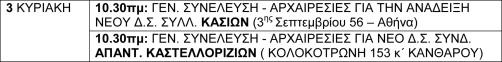 ΠΡΟΓΡΑΜΜΑ ΦΕΒ- ΑΠΡ 2016β-2