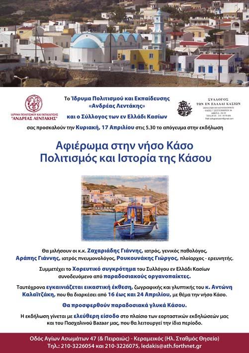 Αfisa KASSOU 297x420(2)-page-0 (2)