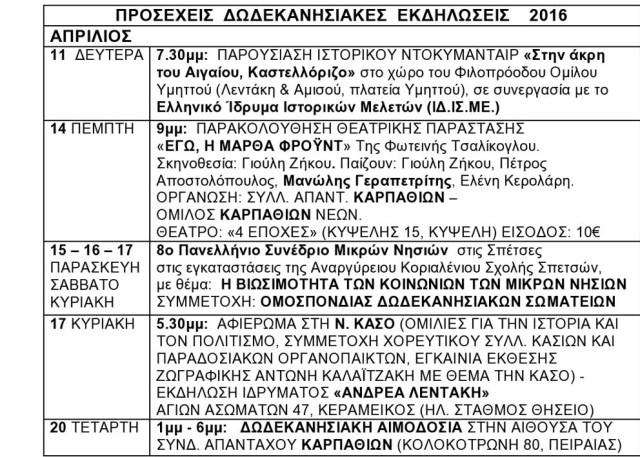 ΠΡΟΓΡΑΜΜΑ ΑΠΡ 2016-page0001