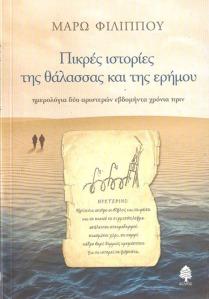 Βιβλίο Μ