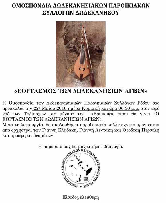 ΟΜΟΣΠΟΝΔΙΑ - ΕΟΡΤΑΣΜΟΣ ΔΩΔΕΚΑΝΗΣΙΩΝ ΑΓΙΩΝ-1