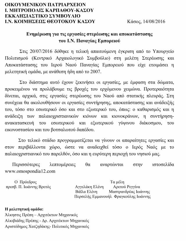 ΔΤ ΕΚΚΛ  ΕΠΙΤΡ 14 ΑΥΓ 2016