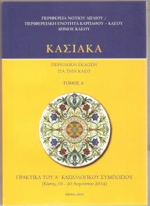 ΚΑΣΙΑΚΑ - Τόμος Α΄- Πρακτικά του Α΄Κασιολογικού Συμποσίου (Κάσος 19-20 Αυγ. 2014)
