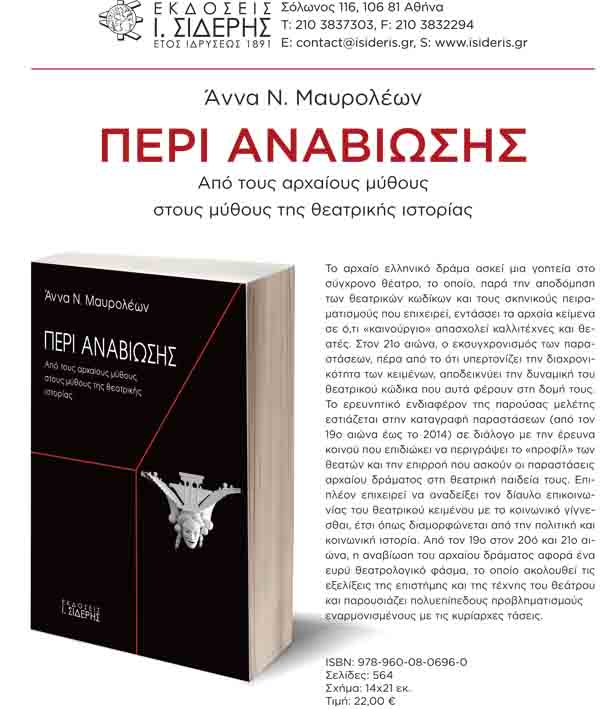 deltio_mavroleon-peri-anavioshs1