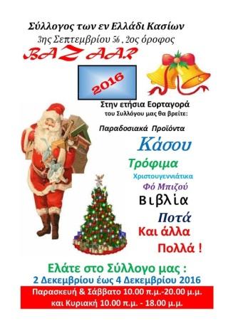 bazaar-2016_orig