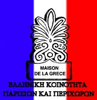 Το έμβλημα της Ελληνικής Κοινότητας Παρισιού και Περιχώρων