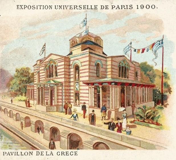 Το Ελληνικό περίπτερο στη Διεθνή Έκθεση Παρισιού, το 1900